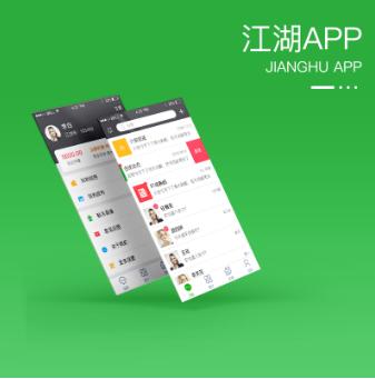 合肥app开发