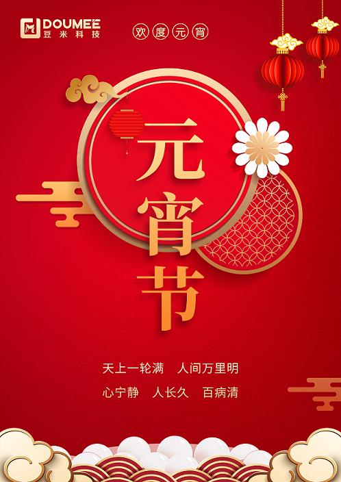 豆米科技元宵节